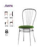 Лира стул на металлокаркасе