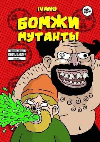 Бомжи Мутанты