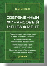 Современный финансовый менеджмент. Правила принятия финансовых и инвестиционных решений