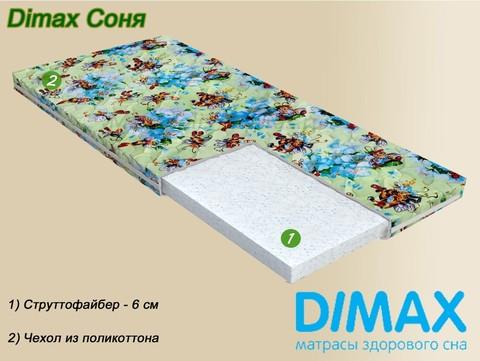 Детский матрас Dimax Соня от Мегаполис-матрас