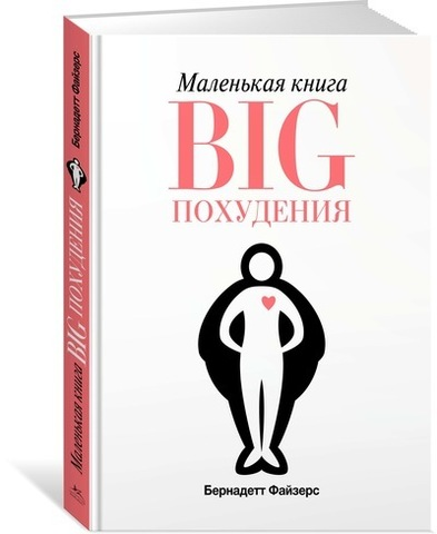 Фото Маленькая книга BIG похудения Бернадетт Файзерс