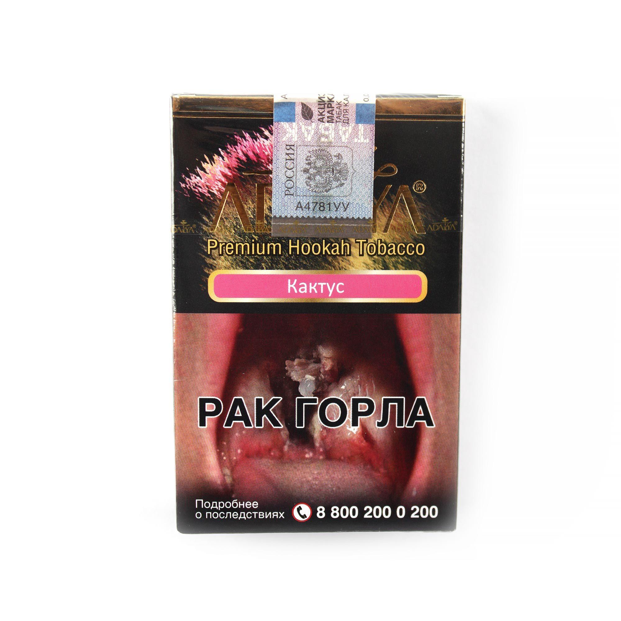 Табак для кальяна Adalya Cactus 50 гр