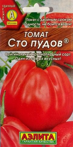 Семена Томат Сто пудов