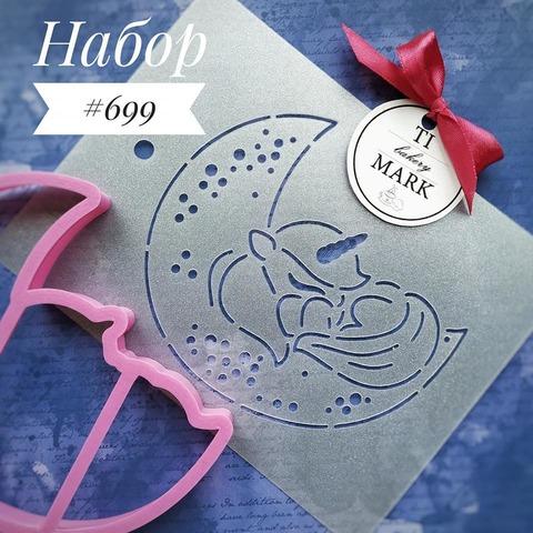 Набор №699 - Единорог спящий на месяце