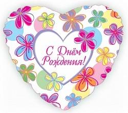Фольгированный шар С Днем рождения (яркие цветы) 18