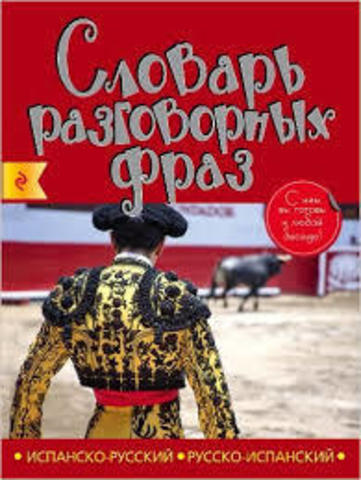 Испанско-русский русско-испанский словарь разговорных фраз