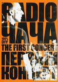 Radio Чача / Первый Концерт (DVD)