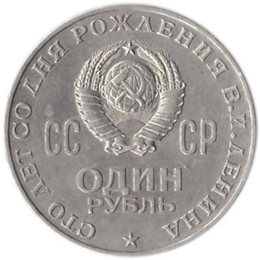 1 рубль. Ленин 100 лет. 1970 год