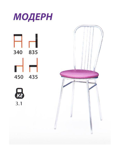Модерн стул на металлокаркасе