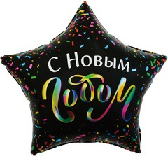 К 22''/56см, Звезда, С Новым Годом (разноцветное конфетти), Черный.