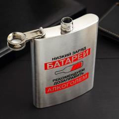 Фляжка «Низкий заряд батареи», 240 мл, фото 3