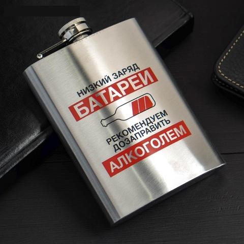 Фляжка «Низкий заряд батареи», 240 мл