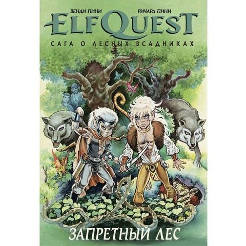 ElfQuest: Сага о лесных всадниках. Книга 2