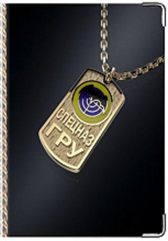"""Обложка для военного билета """"ГРУ"""""""