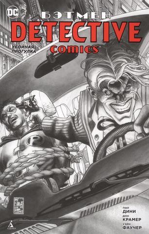 Бэтмен. Detective Comics. Убойная прогулка