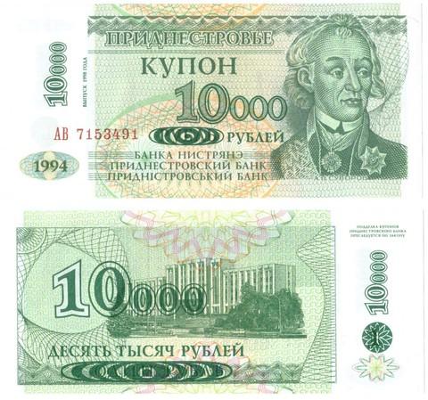 Купон Приднестровья 10000 рублей 1998 (на 1 рубле 1994). UNC