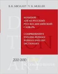 Большой англо-русский и русско-английский словарь