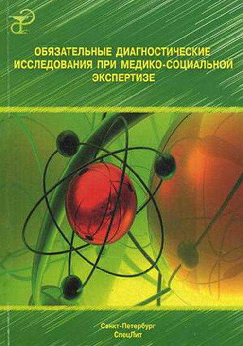 Офтальмология Обязательные диагностические исследования при медико-социальной экспертизе bb0f60cffe32418f8bb8b82d438b5c9b.jpeg