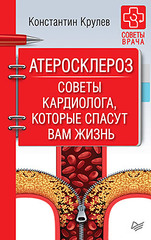 Атеросклероз. Советы кардиолога, которые спасут вам жизнь