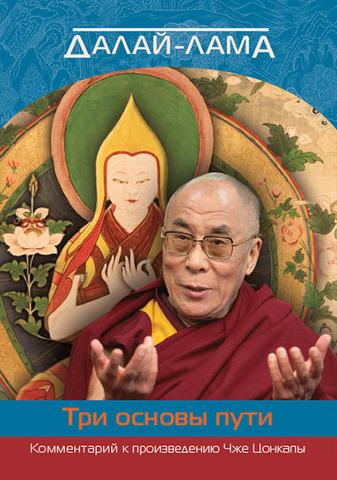 Далай-лама. О трех основах пути. Комментарий к произведению Чже Цонкапы