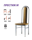 Престиж М стул на металлокаркасе