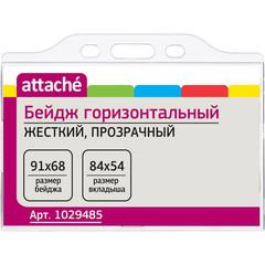 Бейдж Attache горизонтальный 85х54, прозрачн, жесткийT-026H уп.10шт