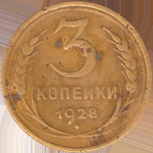 3 копейки 1928 года VG №2