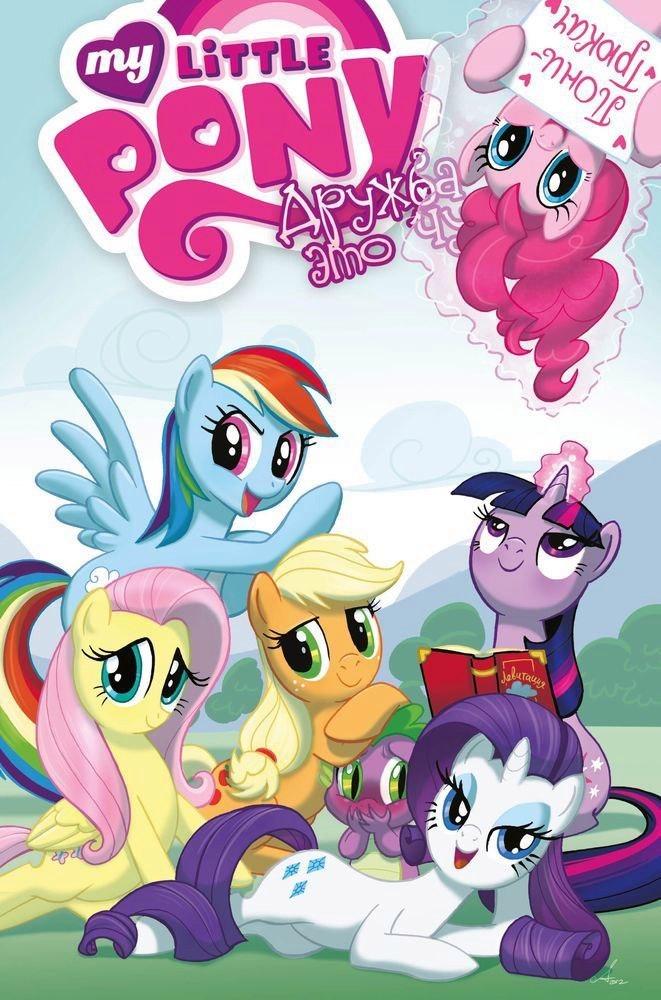 My Little Pony. Дружба — это чудо. Том 2