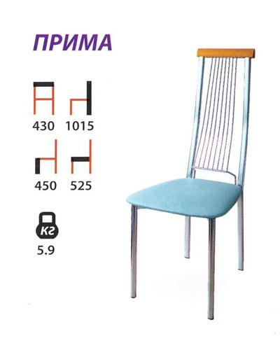 Прима стул на металлокаркасе