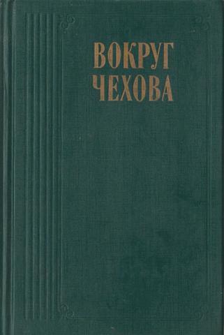 Вокруг Чехова