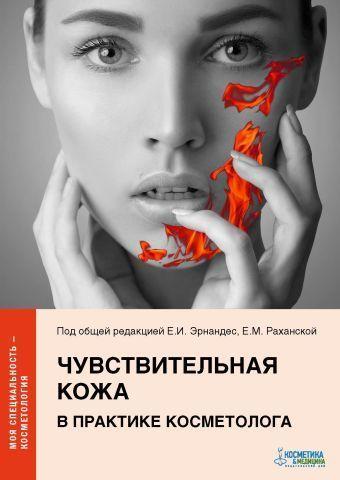 Новинки Чувствительная кожа в практике косметолога chkvpk.jpg