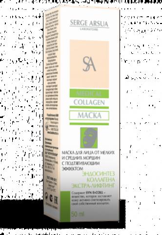 Маска для лица от мелких и средних морщин с подтягивающим эффектом Эндосинтез коллагена Экстра- лифтинг 50 мл (Маска эндосинтез коллагена) НИИ Натуротерапии ТМ Serge Arsua
