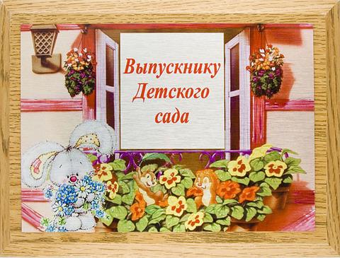 Наградная плакетка   «Выпускнику детского сада» (зайка с букетом)