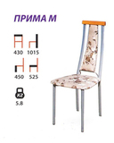 Прима М стул на металлокаркасе