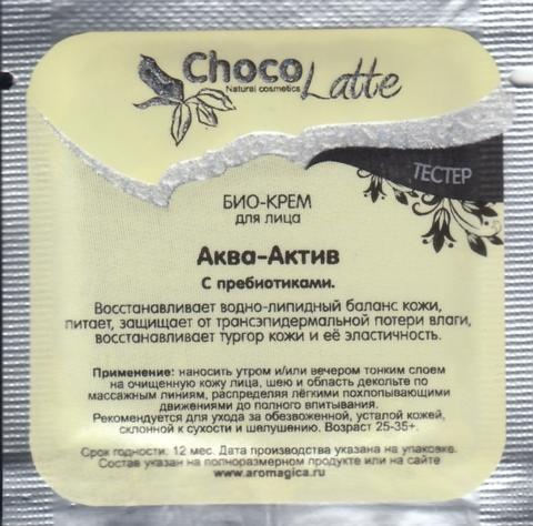 Тестер БИО-КРЕМ для лица АКВА-АКТИВ с пребиотиками для обезвоженной, усталой кожи, 3g TM ChocoLatte