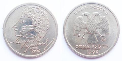 1 рубль Пушкин ММД