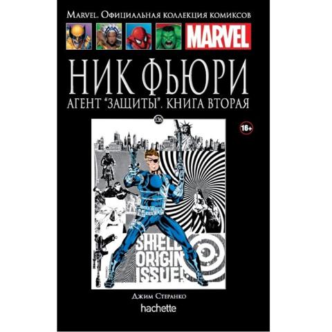 """Ашет Коллекция № 126  Ник Фьюри. Агент """"ЗАЩИТЫ"""". Книга 2"""