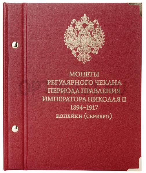 Альбом для монет «Монеты регулярного чекана периода правления императора Николая II. 1894–1917». Копейки (серебро)
