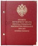 Альбом «Монеты регулярного чекана периода правления императора Николая II. 1894–1917». Копейки (серебро)