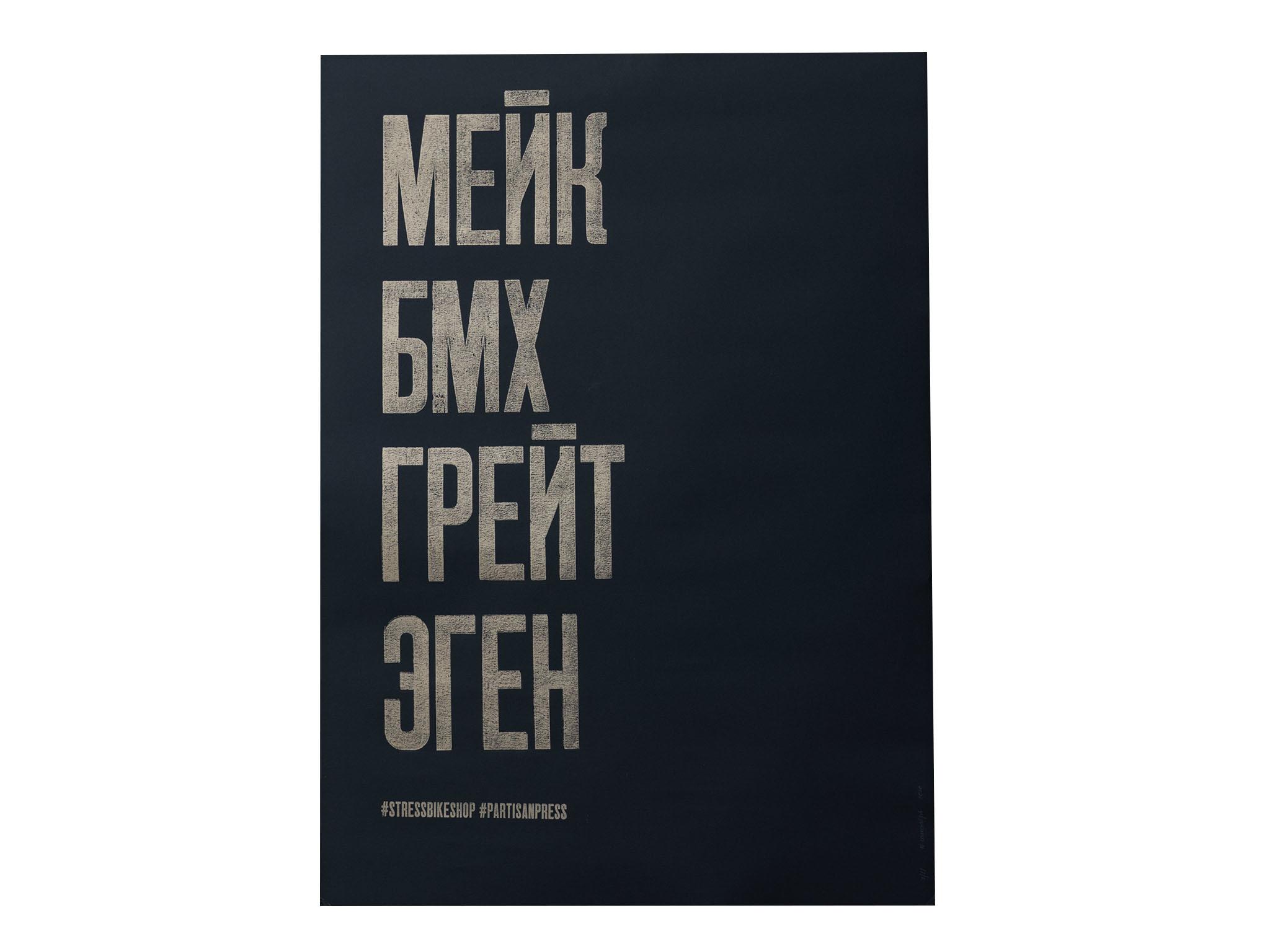 """Плакат """"МЕЙК БМХ ГРЕЙТ ЭГЕН"""""""