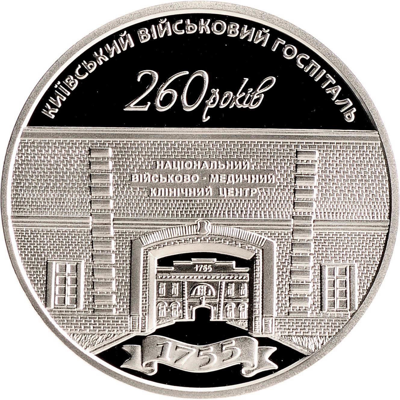 5 гривен 2015 260 лет Киевскому военному госпиталю