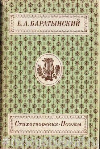 Баратынский Е.А. Стихотворения. Поэмы