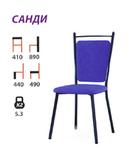 Санди стул на металлокаркасе