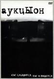 АукцЫон / Как Слышится, Так И Пишется (DVD)