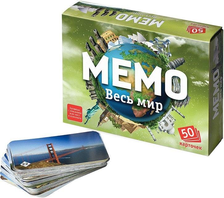 Настольная игра МЕМО - Весь мир