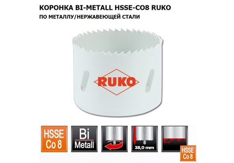 Коронка по металлу 57х38мм Bi-Metall HSSE-Co8(M42) 6,35tpi(4мм) Ruko 126057