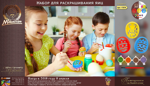 Набор для раскрашивания яиц, 8 предметов