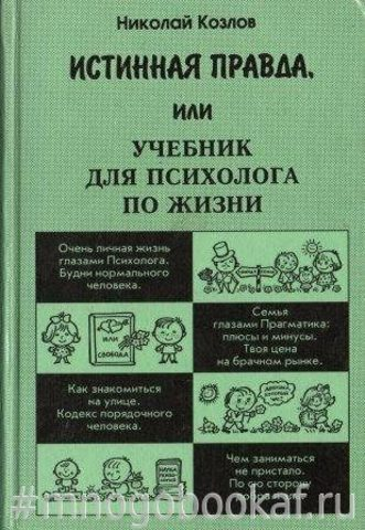 Истинная правда, или Учебник для психолога по жизни