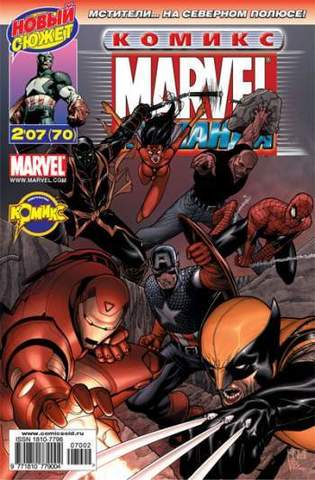 Marvel: Команда №70