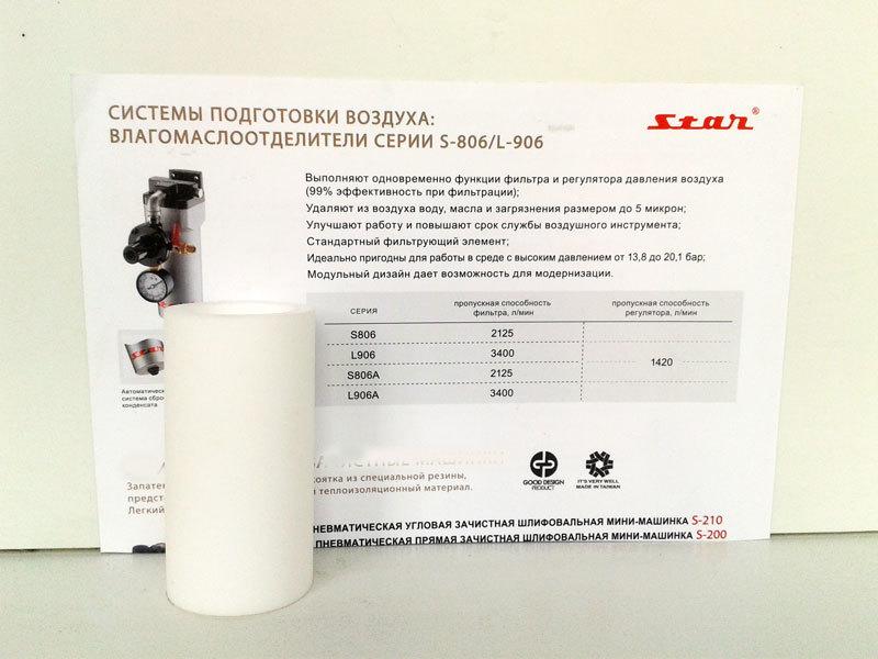 Сменный ПУ фильтр для влагомаслоотделителя STAR L906/L906-A